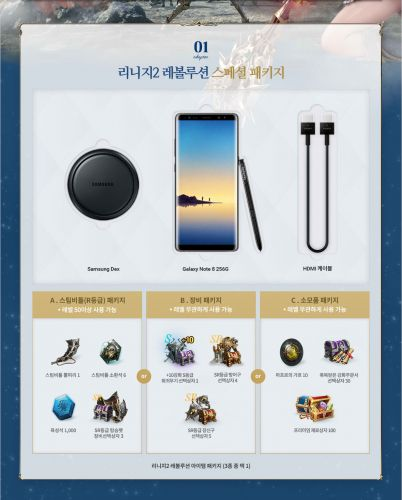 Galaxy Note 8 Lineage 2 Revolution Edition Coming On Nov. 16