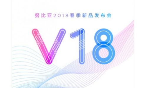 Nubia V18 launch with bezel-less design officially teased for March 22