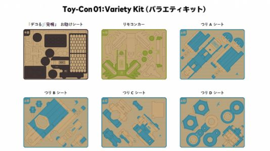 Purchase Nintendo Labo Repair Kits or Print Them Yourself