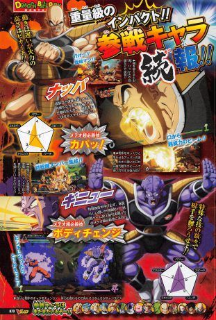 V-Jump reveals Ginyu and Nappa, along with Dragon Ball FighterZ's Japanese release date