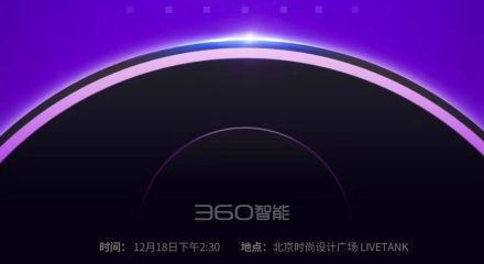 360 Sweeping Robot To Release Tomorrow