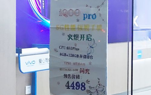 IQOO Pro 5G smartphone could sell for 4498 yuan