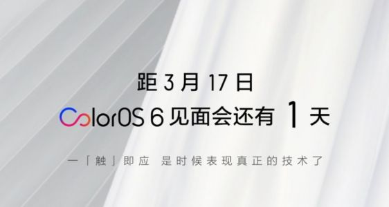 Oppo's ColorOS 6 with new features coming tomorrow