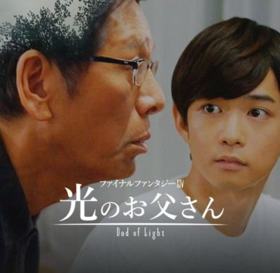 'Dad Of Light,' Netflix Drama Featuring Final Fantasy XIV, Releases Worldwide On September 1