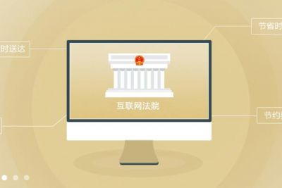 China launches cyber-court to handle internet-related disputes