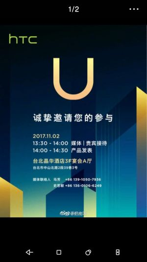 HTC Holding A November 2 Event, U11 Plus Reportedly Coming