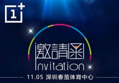 OnePlus 5T scheduled to be unveiled on November 5!