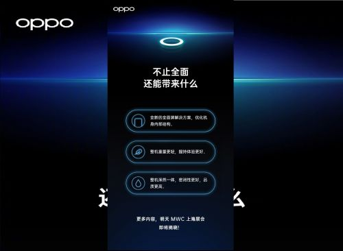 OPPO Phone with Under Display Camera Coming Tomorrow