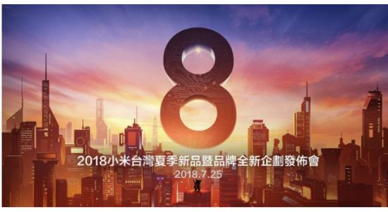 Xiaomi Mi 8 to debut in Taiwan on July 25, says official teaser