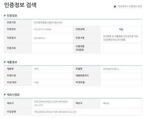Samsung Keen To Improve Galaxy Note10 5G's Battery Capacity