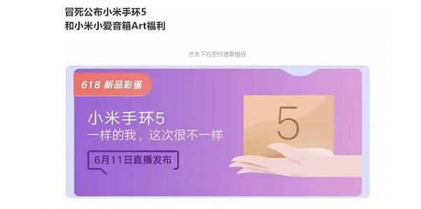 Xiaomi Mi Band 5 to launch on June 11